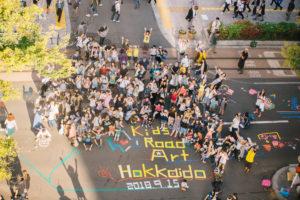 kids road art コドモ地上絵 北海道! 2019