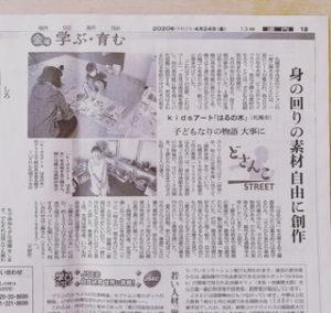 4月24日 朝日新聞 掲載