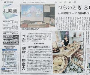 [ 北海道新聞 掲載 ] はるの木 material センターの取り組みについて